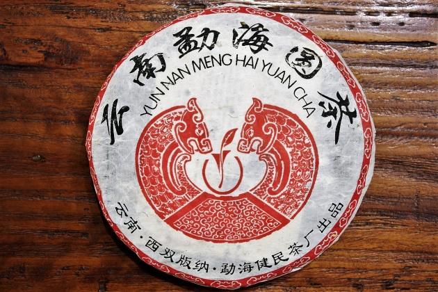 2005 503 Jian Ming Meng Hai Round Cake 1