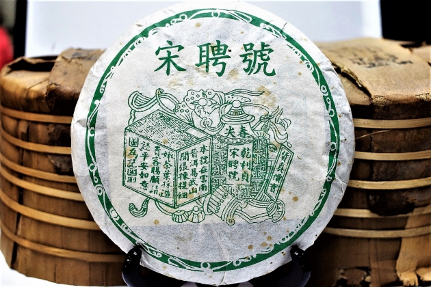 2005 Song Ping Hao- Green Label 1