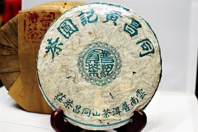1997 Tung Chang Hao- Huang Ji (Ripe) 1