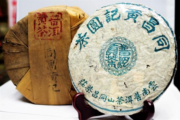 1997 Tung Chang Hao- Huang Ji (Ripe) 2