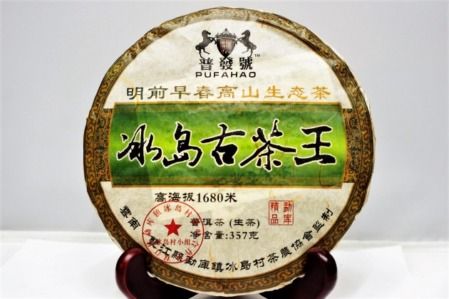 2013 Bing Dao Raw Cake- Aged Tea Tree 1