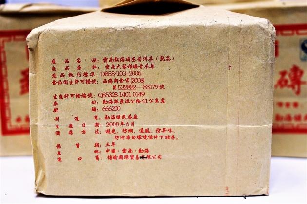2008 Meng Hai JianMeng Ripe Brick 3