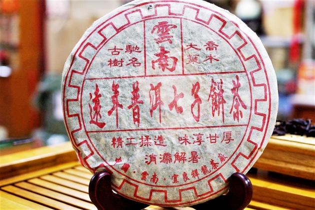 2002 XiangLong Aged Ripe Cake 1
