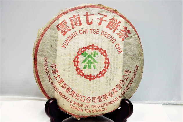 2003 7532 Small Green Label 1