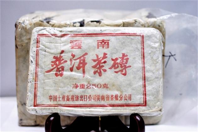1970's Cultural Revolution Brick 1