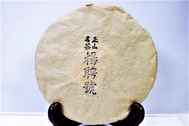 1992 Yang Ping Hao 1