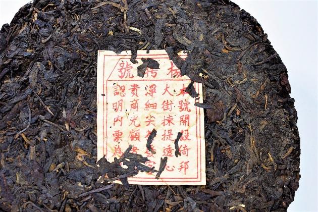 1992 Yang Ping Hao 6