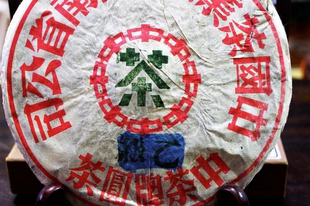 1999 Big Green Label - Yi Gi 3