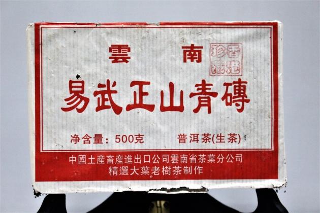 1997 Yi Wu Zheng Shan Aged Brick- HK Collection 1