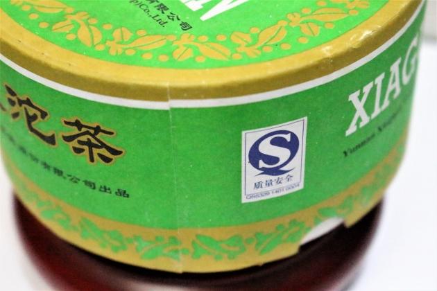2007 Xia Guan JiaJi Tuo Cha- Round Box 3