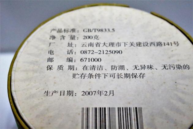 2007 Xia Guan JiaJi Tuo Cha- Round Box 4