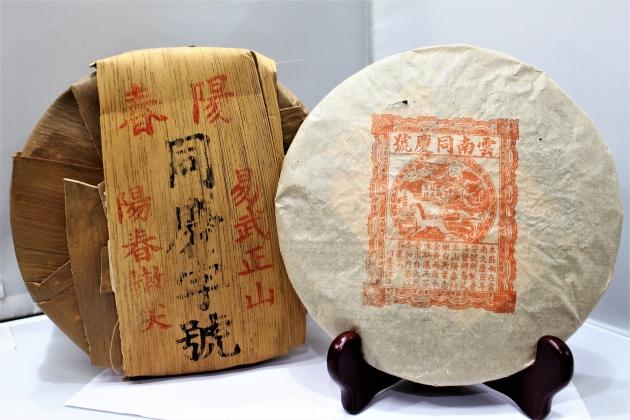 1990s Tung Ching Hao- Yang Chun Dragon Horse Big NeiFei 2