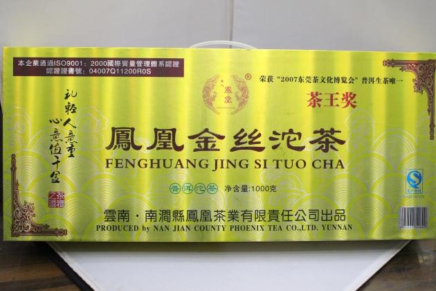2013 FengHuang Jing Si TuoCha 2