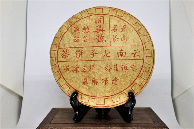 1980s Tung Xing Hao Aged Cake- Yellow Paper 1