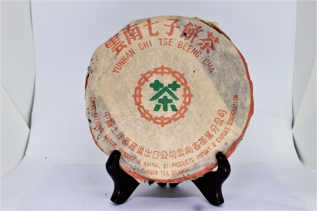 1990s 7542 Aged LongZu Raw Cake- Dai Font & MengHai NeiFei 1