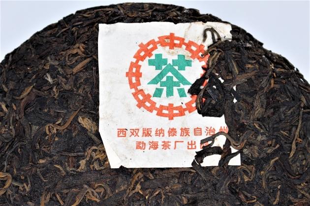 1990s 7542 Aged LongZu Raw Cake- Dai Font & MengHai NeiFei 8