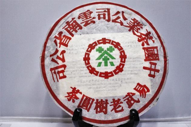 1990s Yi Wu Old Tree Raw Cake 1