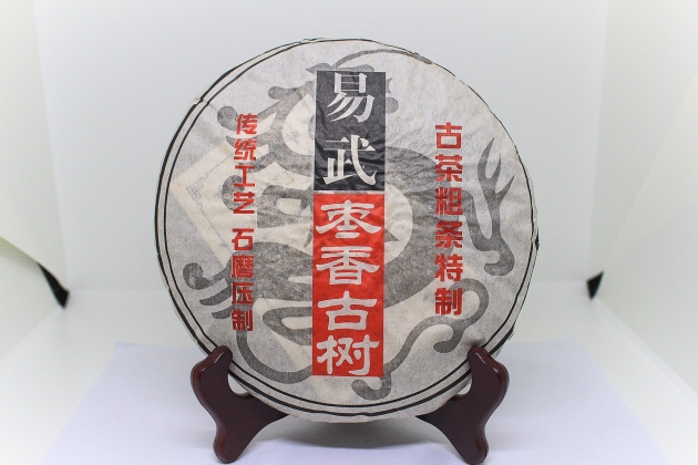 2010 YiWu Ancient Tree Tea- Jujube Flavor 1