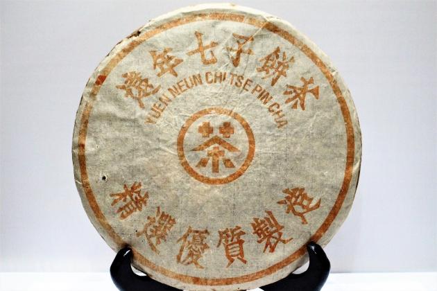 1980s Tung Xing Hao- Yuan Nain Chi zi 1