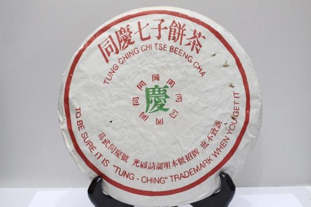 1997 TongChingHao Raw Cake- ChiQiang 1