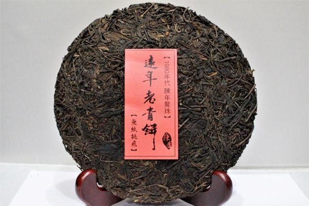 1980s Yuan Nian Aged Cake 1