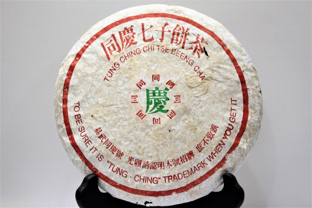 1990s TongChingHao Raw Cake- ChiQiang Thin Paper 1