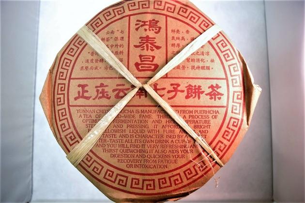 1980s HongTaiChang- White Wrap 2
