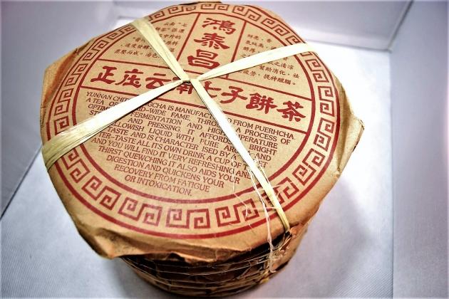 1980s HongTaiChang- White Wrap 1