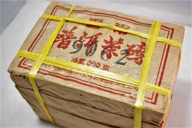 1995 9062 Meng Hai Raw Brick- Yellow Paper 1