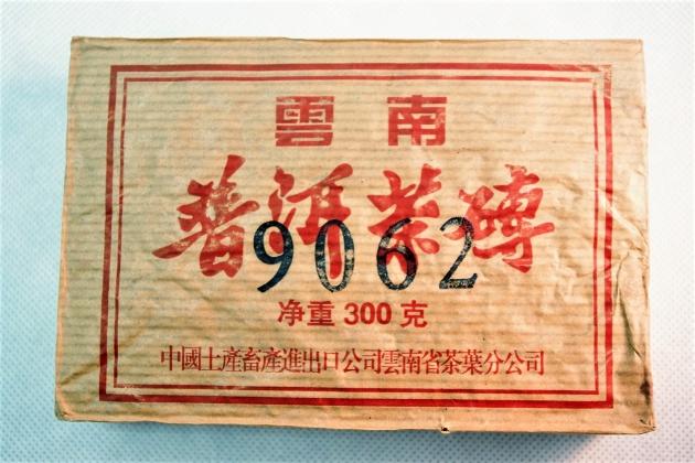 1995 9062 Meng Hai Raw Brick- Yellow Paper 2