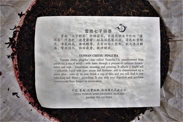 2005 503 Jian Ming Meng Hai Round Cake 4